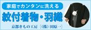 田原一(京都きもの)$