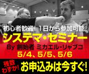 システマジャパン$