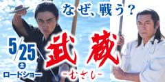 SP:武蔵$