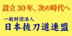 日本抜刀道連盟$