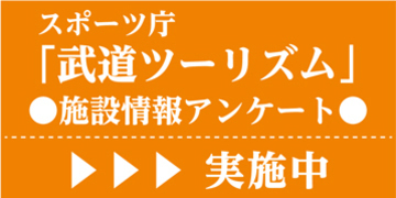 スポーツ庁アンケート$
