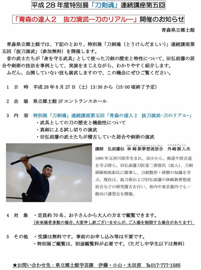 8月27日抜刀演武のお知らせ(青森県立郷土館).jpg