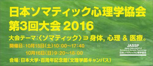 トピックス/日本ソマティック大会第3回.jpg