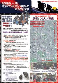 忍者百人衆2016.jpg