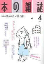 本の雑誌4月号-1.jpg