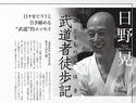 120-121 武道者徒歩記4月号.jpg