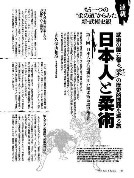 新連載「日本人と柔術」+.jpg