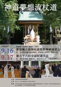 トピックス/j夢想権之助神社流祖祭.jpg