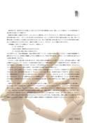 戦う身体の民俗学2.jpg