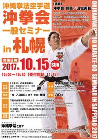 札幌セミナー_201710-01.png