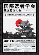国際忍者学会.jpg