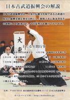 浅草古武道2.jpg