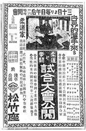 図2 読売新聞 1924.7.29.jpg