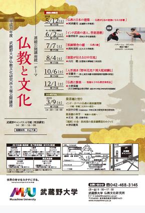 武蔵野大学公開講座.png