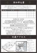 gakkai2nd_order.compressed-1.jpg