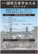gakkai2nd_poster.compressed-1.jpg