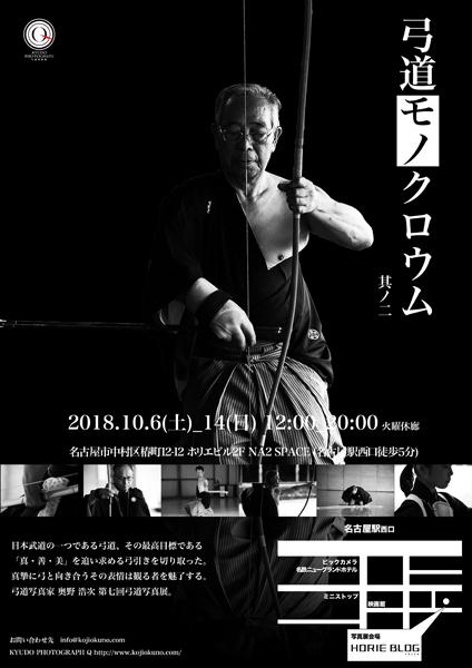 弓道写真展2018.jpg
