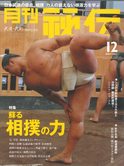 秘伝2007年12月号.jpg