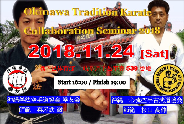 沖縄空手セミナー.jpg