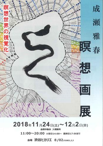 瞑想画展-1.jpg