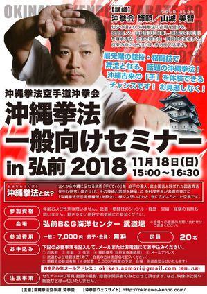 web用-青森講習会_2018-11-18.jpg