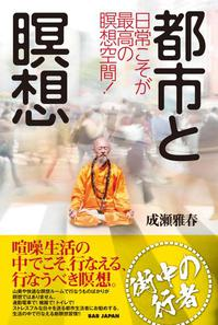 HB1811_「都市と瞑想」表1画像.jpg