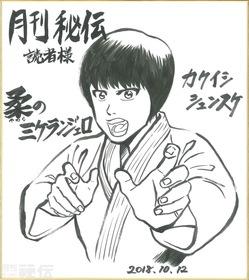 HT1812_カクイシ先生サイン.jpg