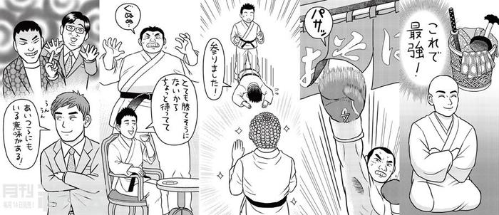 HB1812_老子の兵法manga.jpg