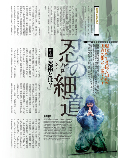 082-083 山田雄司連載 第1回.jpg