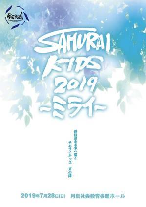 SAMURAI KIDS 2019_表.jpg