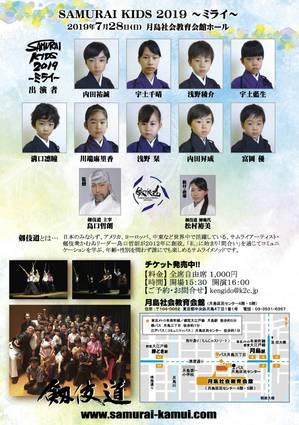 SAMURAI KIDS 2019_裏.jpg