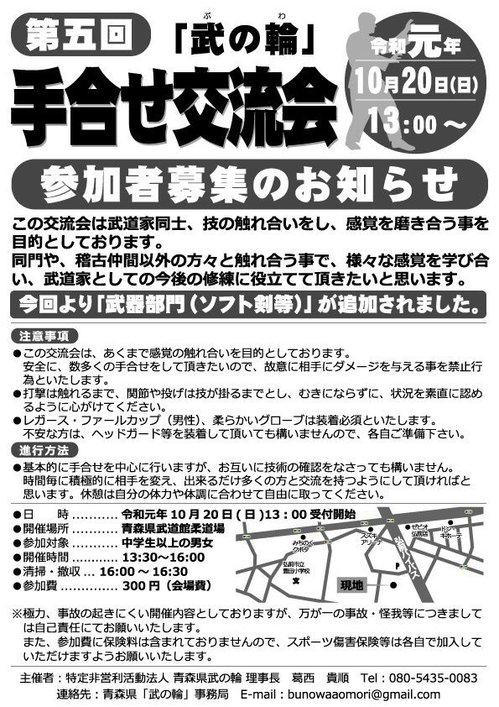 手合わせ交流会(武の輪).jpg