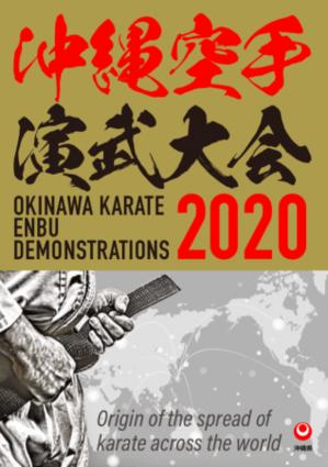 沖縄空手2020.png