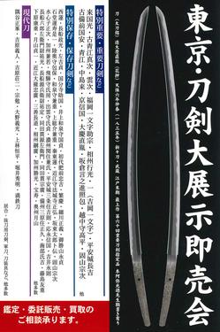刀剣大展示即売会チラシ.jpg