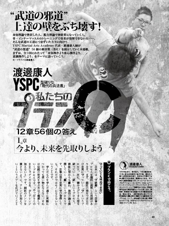 YSPC連載第1回.jpg
