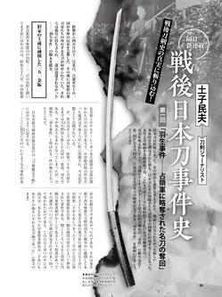 054-058 土子民夫 連載第1回.jpg