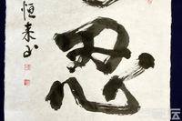 th_忍びの書画の写真2.jpg