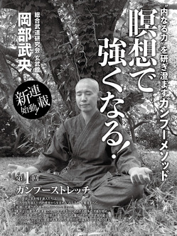 岡部新連載.jpg