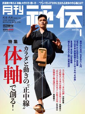 秘伝20年1月号表紙.jpg