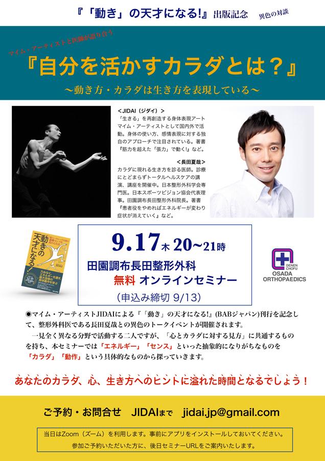 JIDAI先生新著出版記念対談.jpg