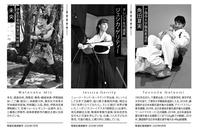 024-025 女子武道家名鑑2.jpg