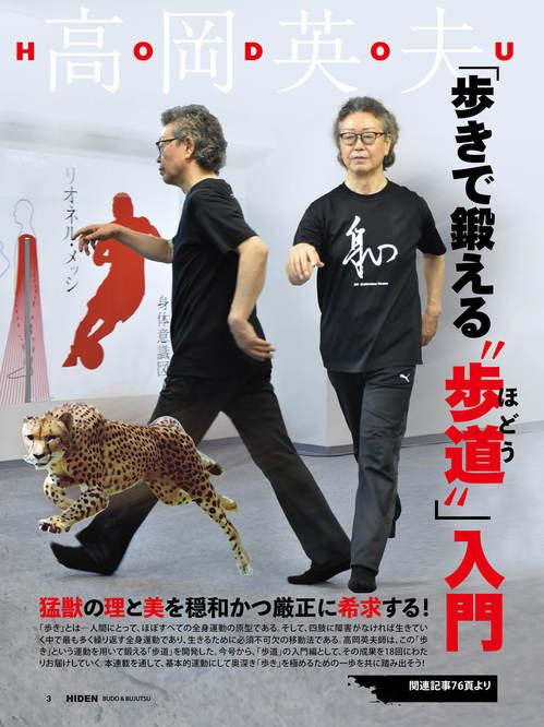高岡英夫師新連載歩道入門2.jpg