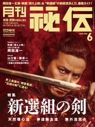秘伝20年6月号表紙-thumb-190xauto-16078.jpg