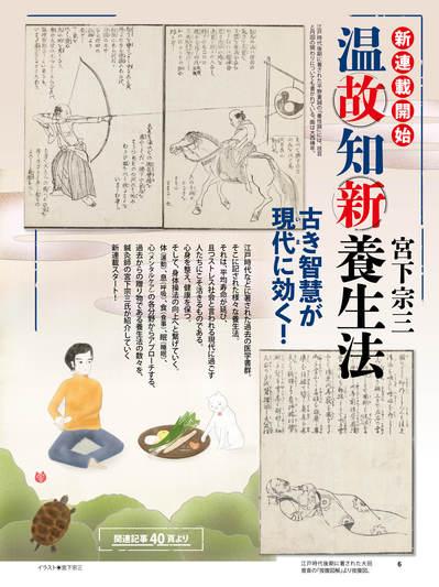 温故知新養生法.jpg
