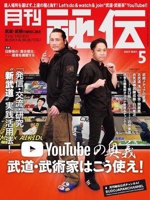 秘伝21年5月号表紙++.jpg