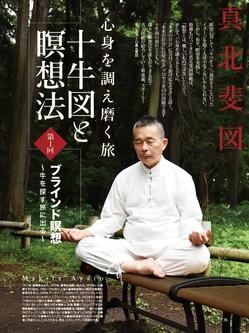 真北師瞑想連載1.jpg