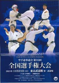 拳道会全国大会21年.jpg