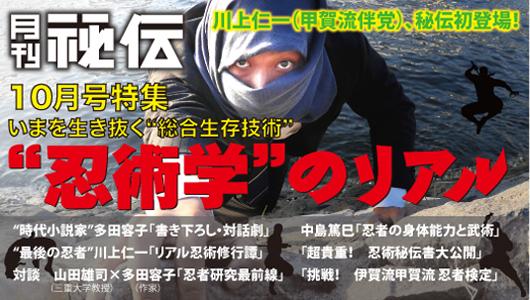 秘伝2014年10月号忍者