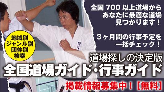 道場&行事ガイド2