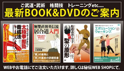 新刊BOOK&DVD